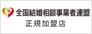 結婚相談所の独立開業なら全国結婚相談事業者連盟