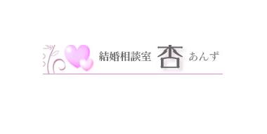 長崎県大村市の結婚相談所