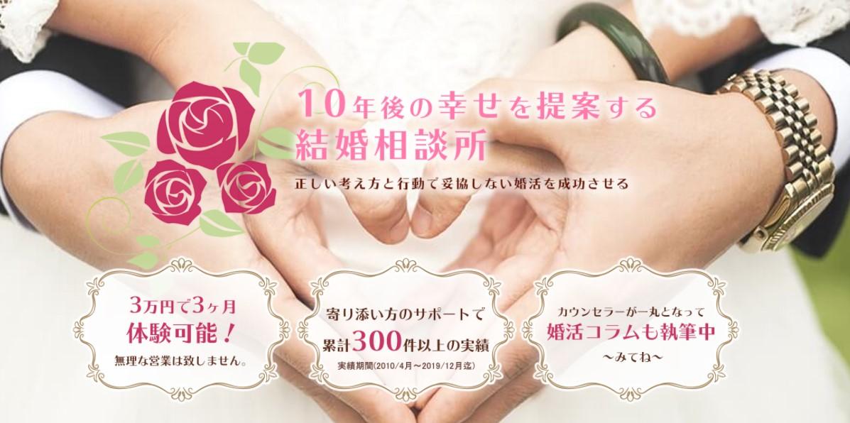 大阪府吹田市の結婚相談所