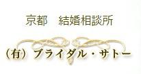 京都市西京区の結婚相談所