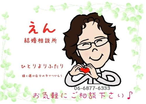 大阪府吹田市の結婚相談所|えん結婚相談所の写真