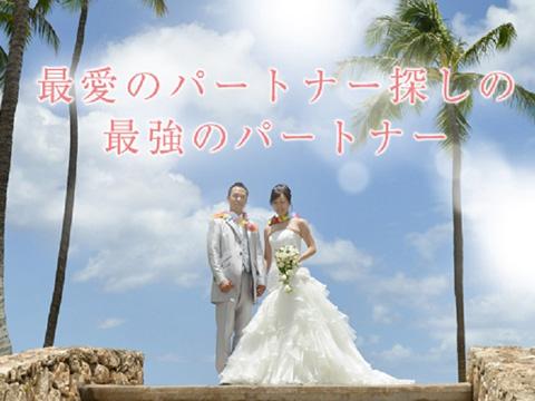 兵庫県宝塚市の結婚相談所|サロン・ド・ユニールの写真