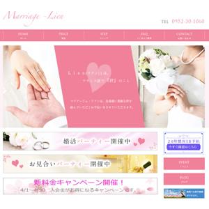 佐賀県佐賀市の結婚相談所|マリアージュ・リアンの写真