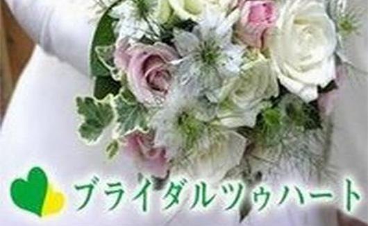 滋賀県彦根市の結婚相談所|ブライダルツゥハートの写真