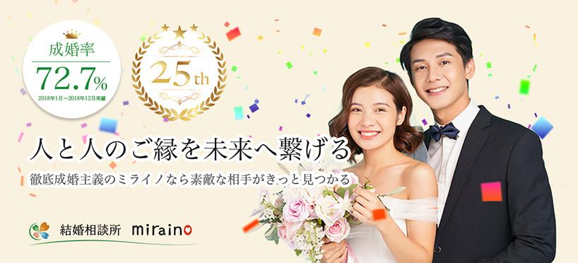 兵庫県姫路市の結婚相談所|結婚相談所 ミライノの写真