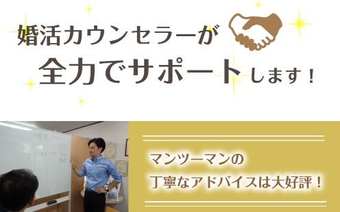 大阪府守口市の結婚相談所