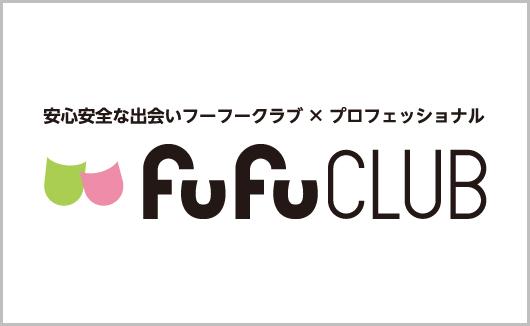 結婚相談所|fufu CLUBの写真