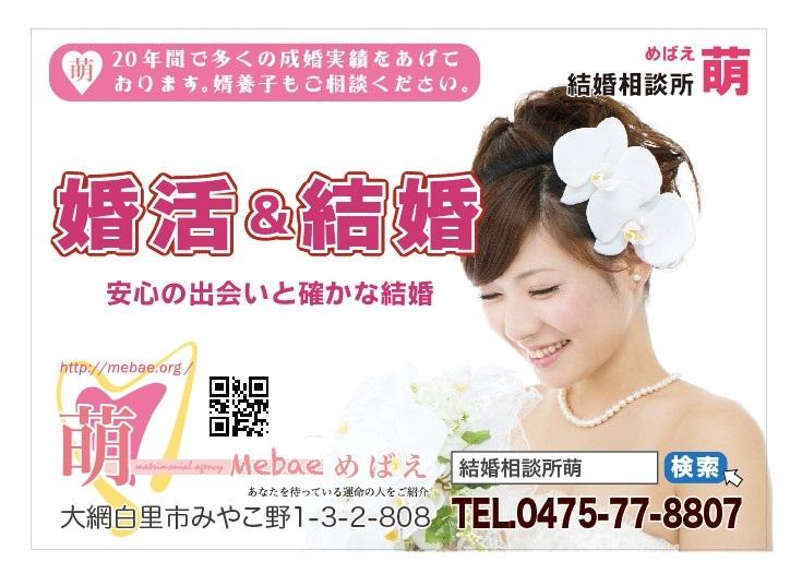 千葉県大網白里市の結婚相談所|結婚相談所 萌(めばえ)の写真