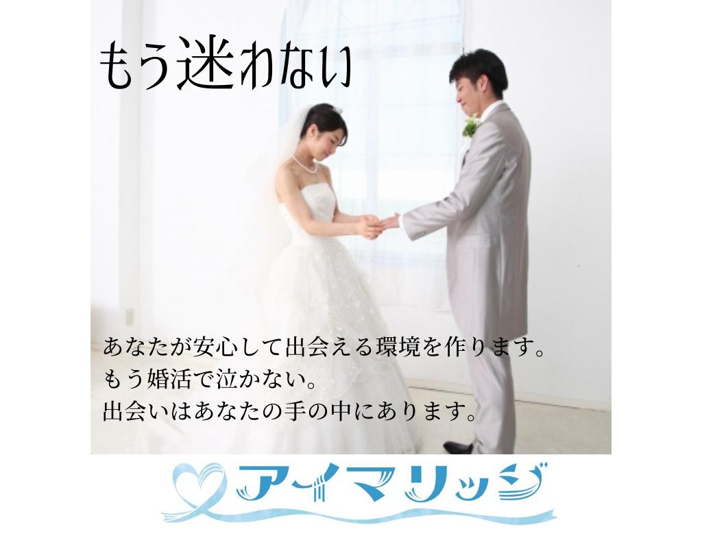 千葉県木更津市の結婚相談所|アイマリッジの写真
