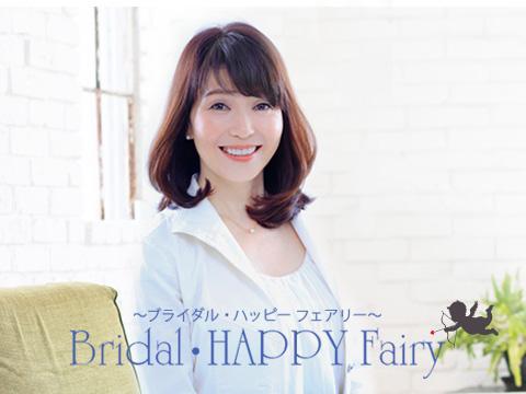 東京・青山の結婚相談所 ブライダル・ハッピーフェアリー青山