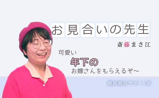 神奈川県横浜市の結婚相談所|横浜婚活サポート室の写真