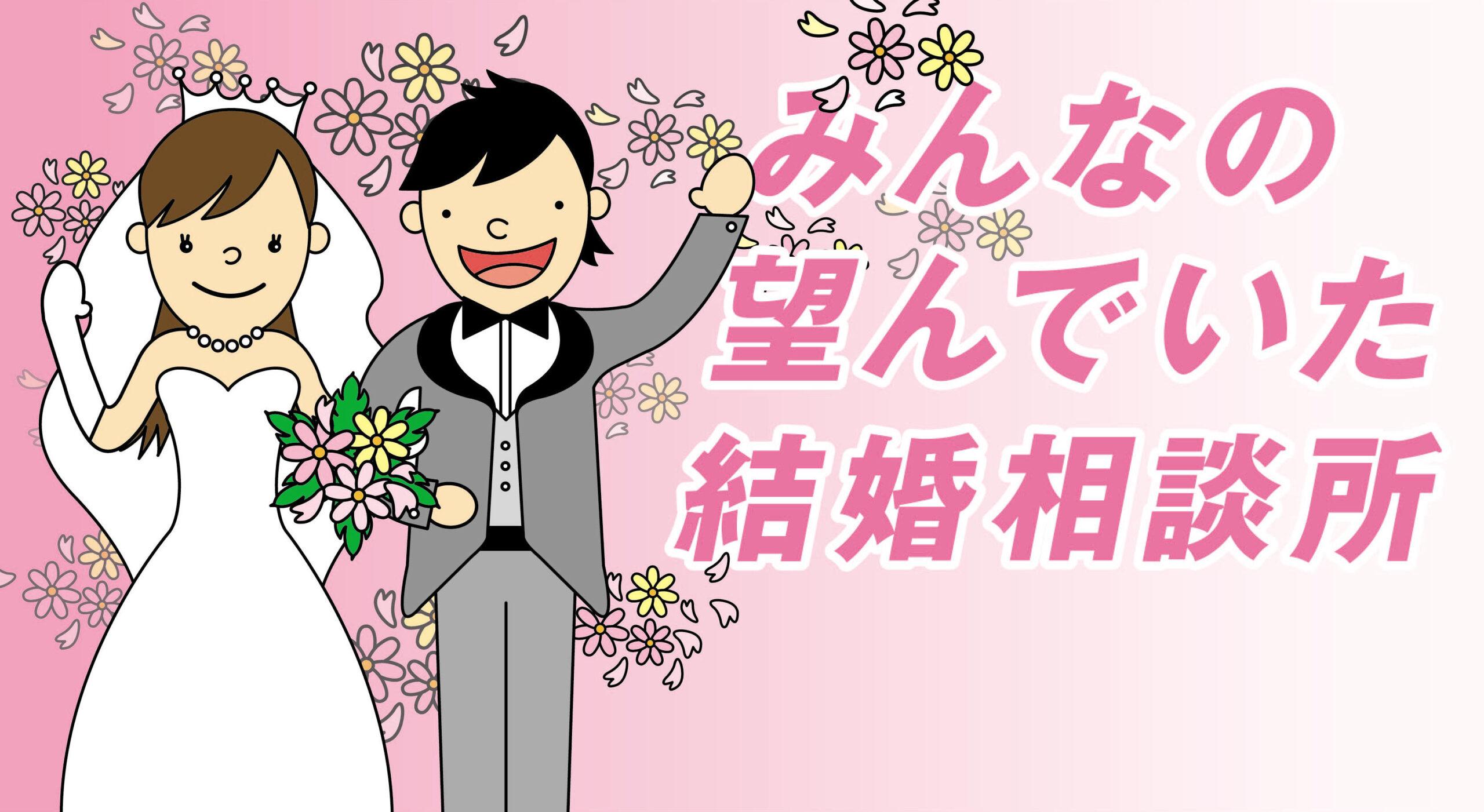 東京都大田区の結婚相談所