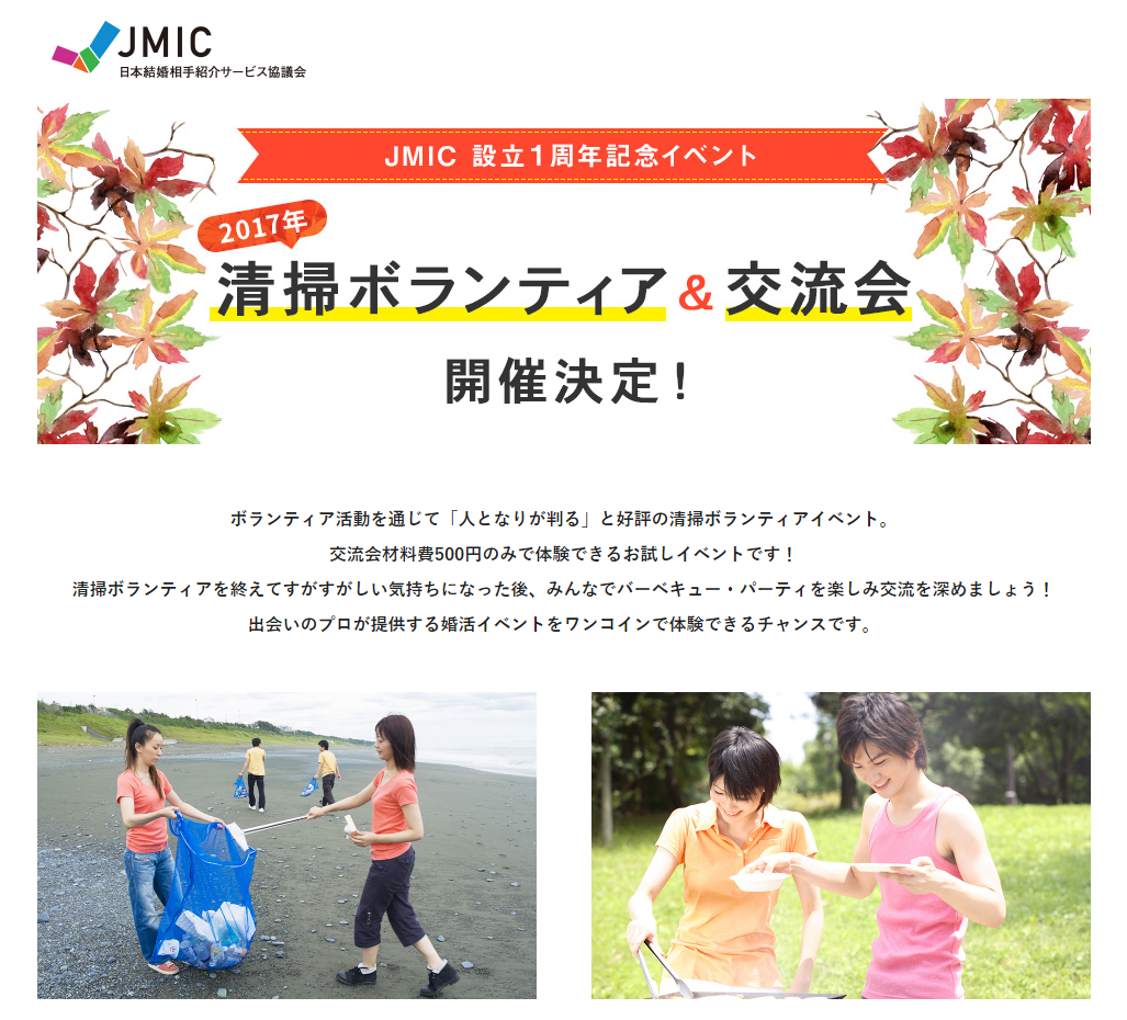JMICボランティア&交流会