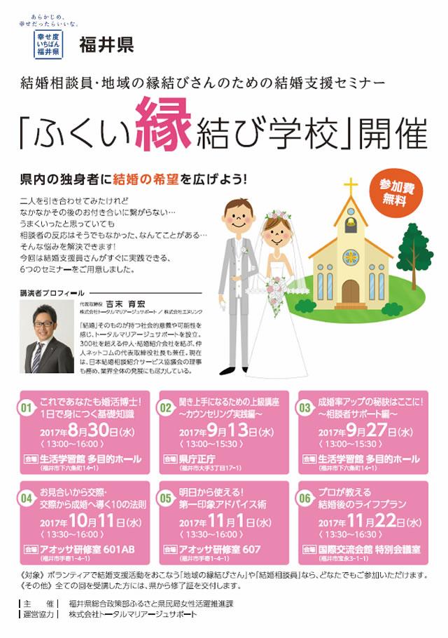福井縁結び学校