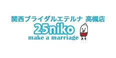 大阪府高槻市の結婚相談所