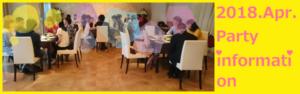 福岡の結婚相談所ラフターマリッジ 婚活パーティー情報