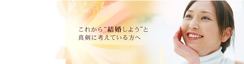 愛知県名古屋市の結婚相談所|結婚相談所ELIXIR~エリクシールブライダル~の写真