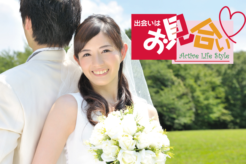 広島市中区の結婚相談所