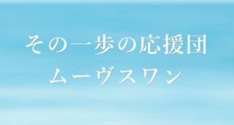 愛知県津島市の結婚相談所