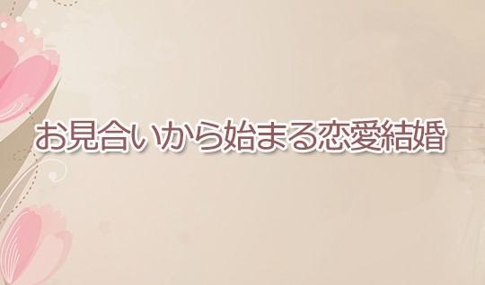 愛知県豊田市の結婚相談所