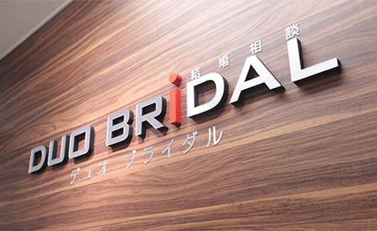 愛知県名古屋市の結婚相談所|DUO BRIDALの写真