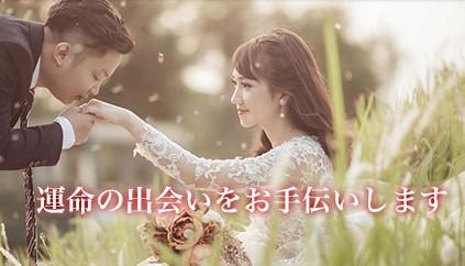 愛知県稲沢市の結婚相談所