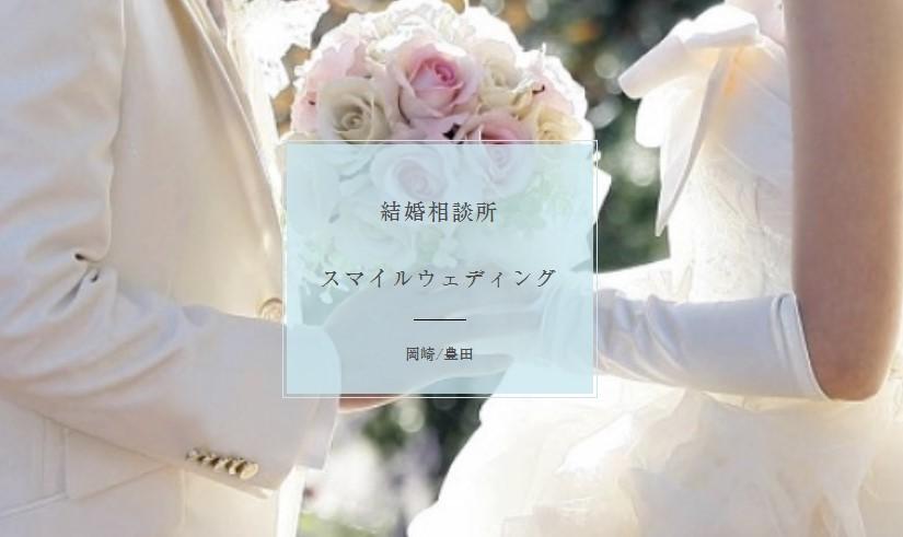 愛知県岡崎市の結婚相談所