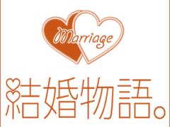 30代の女性会員(M・Oさん)が結婚物語。に決めた時の感想を頂きました。