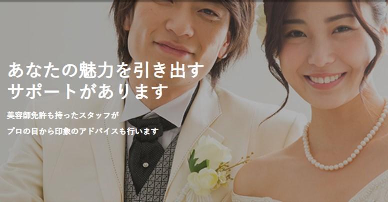 大阪府箕面市の結婚相談所
