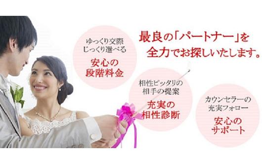 山口県防府市の結婚相談所|結りんくの写真
