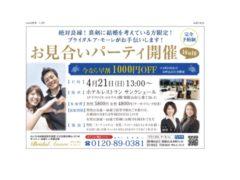 和歌山で婚活パーティー開催します‼️