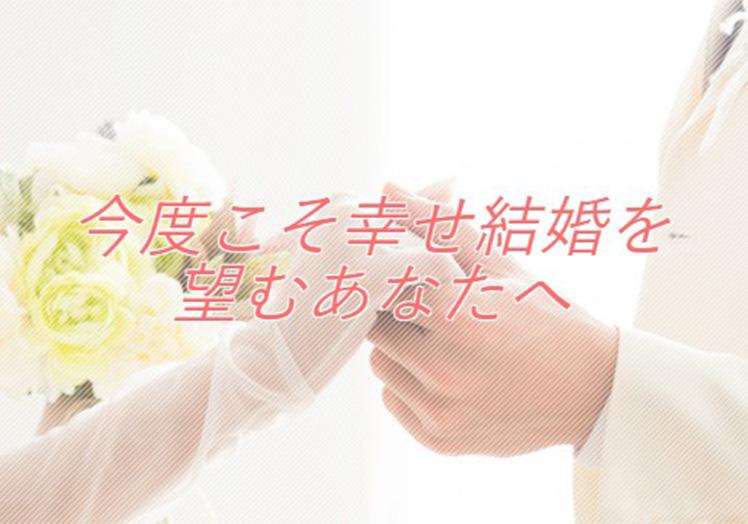 岐阜県多治見市の結婚相談所|シェリの写真