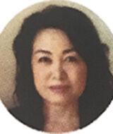 菅 三恵子
