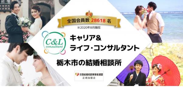 栃木県栃木市の結婚相談所