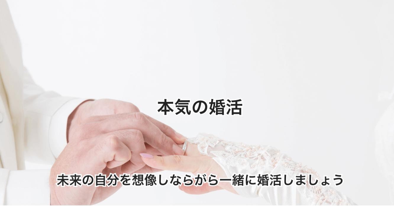 三重県名張市の結婚相談所