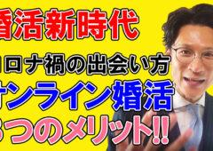 【YouTube結婚相談所】オンライン婚活について① 婚活新時代!!オンライン婚活の3つのメリット
