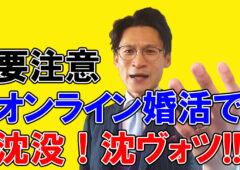 【YouTube結婚相談所】オンライン婚活について② 要注意!!オンライン婚活の3つの注意点