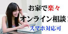 Zoomオンライン相談会開催中<無料>!