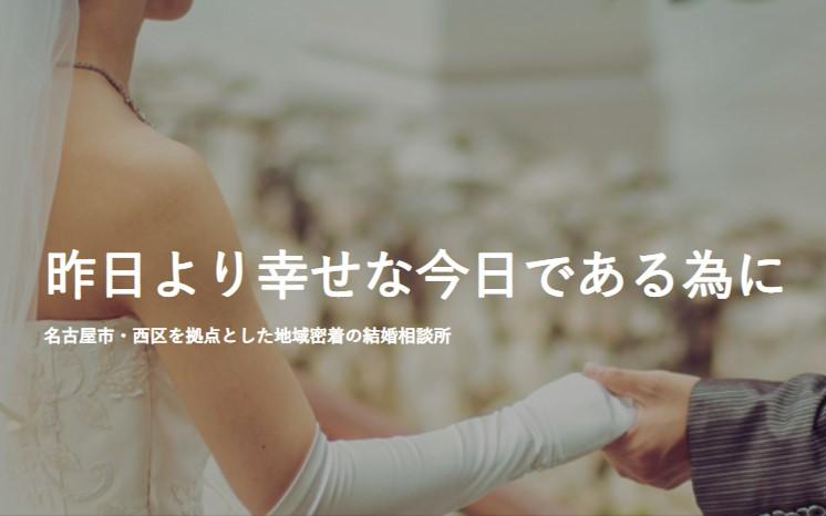愛知県名古屋市の結婚相談所