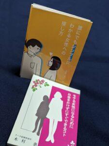 婚活小冊子男性向け女性向け