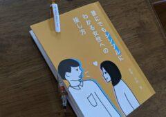 「誰にでもシンプルにわかる女性への接し方」小冊子発行しました!