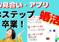 お見合い・アプリ…婚活は3ステップで卒業♪