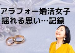 婚活当時のリアルブログ☆