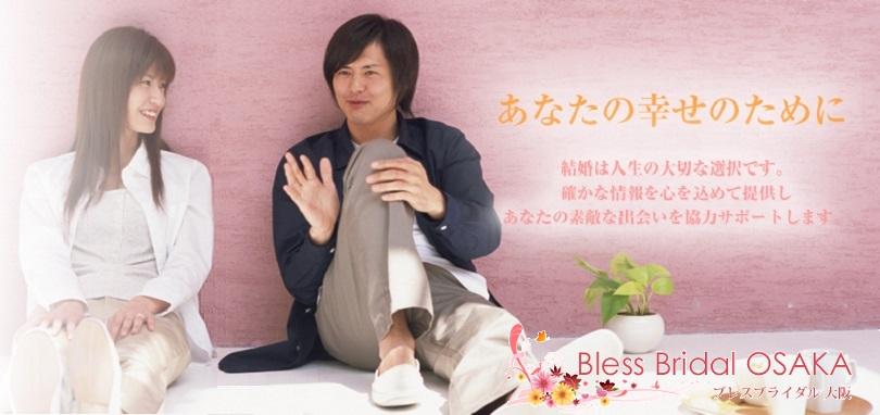 大阪府大阪市の結婚相談所|Bless Bridal 大阪の写真