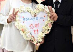 最高に幸せです💕 婚活4ヶ月目でのスピードご成婚のお二人です\(^o^)/