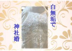 1月21日に入会問い合わせ女性、もう白無垢を試着している事実!!