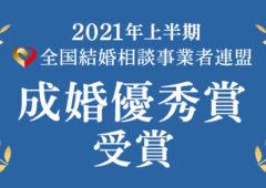 2021年上半期成婚優秀賞!