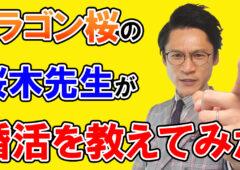 【ドラゴン桜っぽい婚活講座】東大専科の桜木先生が、女性にモテる服装について語ったらこうなった!