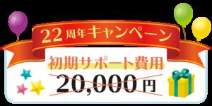 22周年キャンペーン