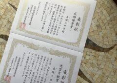 全国結婚相談者事業者連盟から令和3年度表彰していただきました。